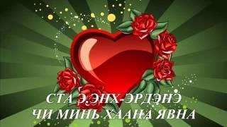 Enkherdene - Chi mine haana yavna (СТА Э.Энх-Эрдэнэ - Чи минь хаана явна)