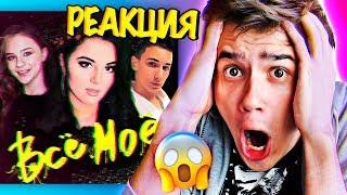 РЕАКЦИЯ на Катя Адушкина – Всё Моё !!😍 НОВАЯ ПЕСНЯ Катя Адушкина - Все Мое КЛИП !!!