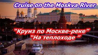 """""""Круиз по Москве - реке""""  """"Cruise on the Moscow River"""""""