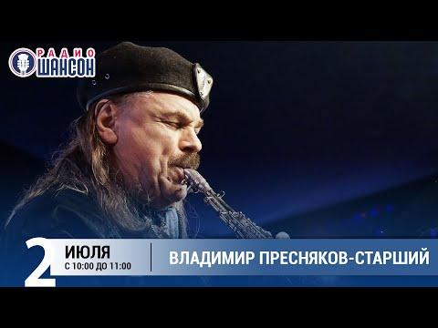 Владимир Пресняков-старший в «Звёздном завтраке» на Радио Шансон