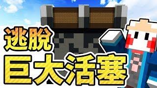 逃脫!「巨大活塞」📦【鬼鬼】Minecraft