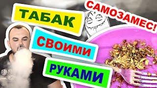 #41 Как сделать табак в домашних условиях?!   HookahKing
