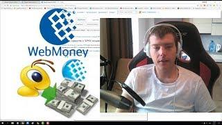 Сайты для заработка денег на Webmoney кошелёк без вложений