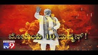 Modiya 10 Dushman: Modi 10 Enemies in Politics | Allegation, Reaction Etc