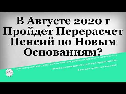 В Августе 2020 г Пройдет Перерасчет Пенсий по Новым Основаниям