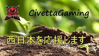 CivettaGaming西日本を応援します!西日本豪雨被害