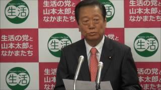 2016年6月14日小沢一郎代表記者会見