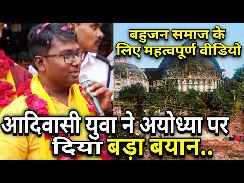 अयोध्या मन्दिर में घण्टा बजा पाएंगे SC-ST, OBC |Prem kumar Gedam | WLBS News