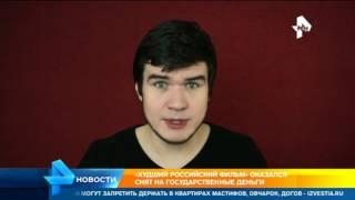 """В России снят кинофильм, набравший 1 балл в по рейтингу """"Кинопоиска"""""""