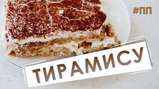 Торт Тирамису в домашних условиях, без маскарпоне | #ПП десерты | 6+