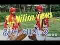 dhol vage re   gamit  full timli.. 2017 video download
