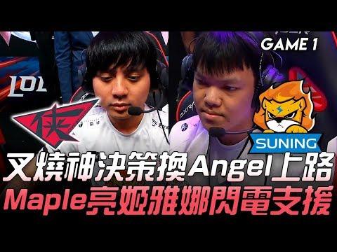 RW vs SN 叉燒神決策換Angel上路 Maple亮姬雅娜閃電支援!Game 1