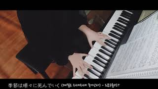 季節は順々に死んでいく(계절은 차례차례 죽어간다) - 도쿄구울OST | 피아노 커버