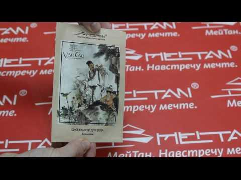 Био-стикер для тела «Ханхань» №15 для умственной и физической бодрости/ 12 шт. Doctor Van Tao. Традиционная китайская медицина MeiTan