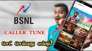 how to set bsnl caller tune in tamil||hello tone tamil||1techtamil