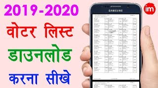 How to Download Voter list 2019 in Hindi - वोटर लिस्ट डाउनलोड करना सीखे | Download Electoral Roll - Download this Video in MP3, M4A, WEBM, MP4, 3GP