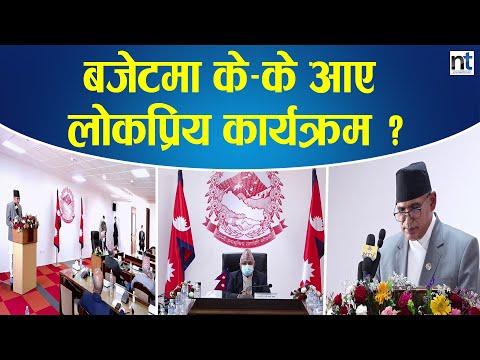 कर्मचारीलाई तलव बढ्यो,बृद्धलाई भत्ता, अरुलाई के ?   Nepal Times