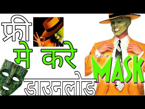 The mask movie free main Kare download