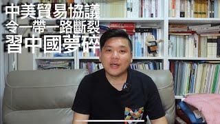 中美貿易協議令一帶一路斷,習中國夢碎,第一階段協議文本分析,20200118
