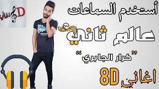 اغنية عالم ثاني - كرار الجابري بتقنية ال 8d تحميل MP3
