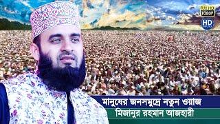নতুন বিষয়ে নতুন ওয়াজ যেন জনসমুদ্রে গর্জন   রামগতি, লক্ষ্মীপুর   Bangla Waz   Mizanur Rahman Azhari