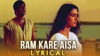 Ram Kare Aisa With Lyrics | Milan | Sunil Dutt | Nutan