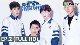 ซีรีส์จีน | ร้ายนักรักเสพติด(Addicted) | EP.2 Full HD | WeTV