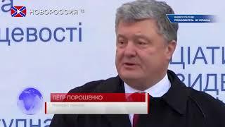 """""""Пэрэмоги"""" Порошенко 2017"""