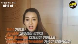 """[토익LC/혼끝토] 토익쫌아는언니의 토익팁 _05 : """"파트별 공부법과 팁!"""""""