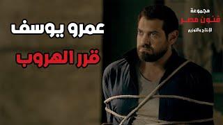 تحميل اغاني عمرو يوسف قرر يهرب من الجماعة - شوف حصله إيه ???????? MP3