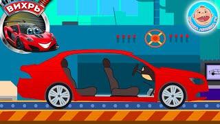 Автозавод - Как делают машинки - Гоночный Автомобильчик Вихрь