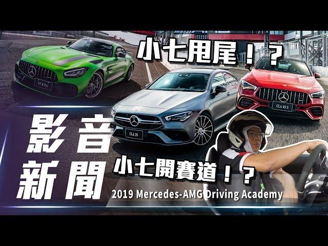 【影音新聞】2019 Mercedes-AMG Driving Academy駕駛學院 AMG一次開個夠 35、45、GT R PRO同步發表