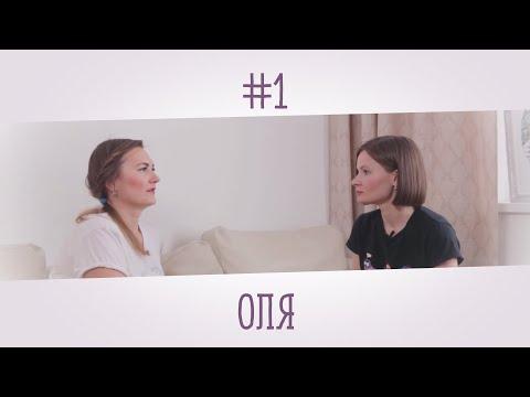 Оля. Двое детей, развод и новая жизнь