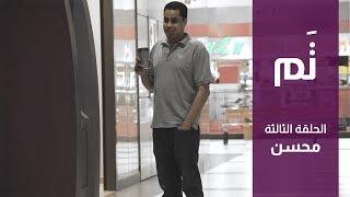 برنامج تم | ح3 | محسن: تعرض لظروف أغلقت أمامه كل الأبواب، ولكن شنو الي خلانا نبادر ونحل مشكلته؟
