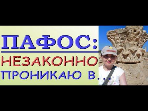 КИПР:как СЭКОНОМИТЬ на ВХОДЕ в Археологический парк,ПАФОС,июль 2021.