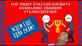 После AirbitClub. Топ-лидер STM.Club покинул компанию, обвинив руководителей Лебедева и Колногорова.