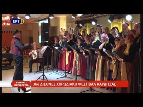 36ο Διεθνές Χορωδιακό Φεστιβάλ Καρδίτσας | 3/11/2018 | ΕΡΤ