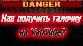 Как получить галочку на youtube? (100% ГАРАНТИРОВАНО)