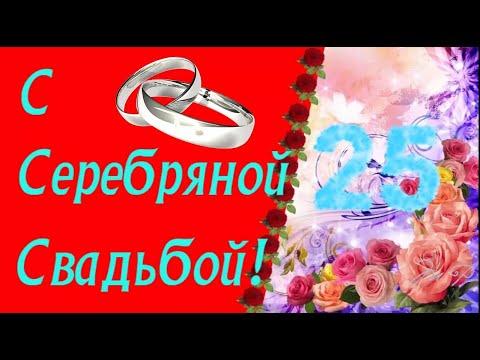 С Серебряной Свадьбой | Поздравления | Пожелания