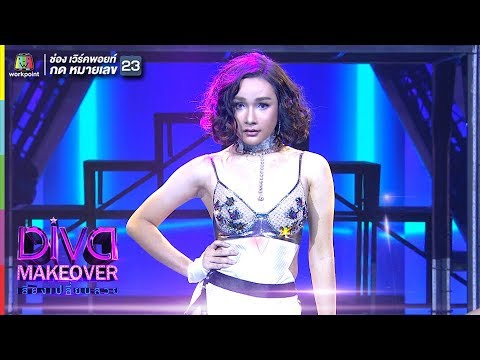 Side to Side | มีดี เมาะสาแม | Diva Makeover เสียงเปลี่ยนสวย