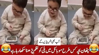 Ahmed Teaching Poem to Mobile Cat or Tom - Pathan Kid Poem - Johny Johny Yes Papa