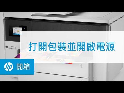 打開 HP OfficeJet Pro 7730、7740 寬尺寸多功能事務機系列的包裝並開啟電源