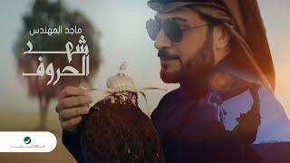 تحميل و مشاهدة Majid Al Mohandis ... Shahd El Horouf - Video Clip 2020 | ماجد المهندس ... شهد الحروف - فيديو كليب MP3