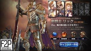 ロストキングダム-LOSTKINGDOM-剣闘士GladiatorRickGameplayAndroid/iOS