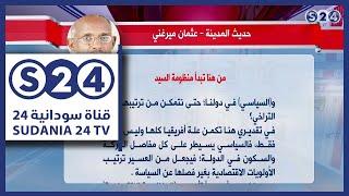 (من هنا تبدأ منظومة السيد) - عمود الصحفي عثمان ميرغني - مانشيتات سودانية