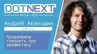 Продолжаем говорить про арифметику — Андрей Акиньшин