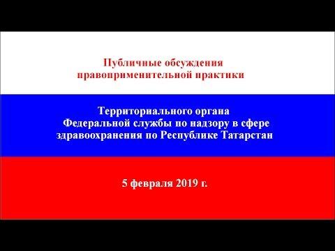Публичные обсуждения ТО Росздравнадзора по РТ 5.02.19