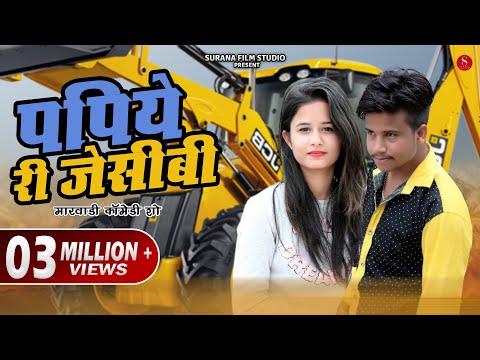 JCB Papiye Ri | Pankaj Sharma | Filmi Papiyo Comedy - पपिये री जेसीबी | Surana Film Studio