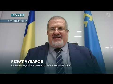 Четверта річниця заборони Меджлісу в Криму | Рефат Чубаров | Тема дня