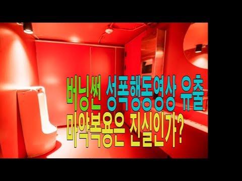 [홍길동TV] 버닝썬  성폭행(?) 영상 유출! 여자는 왜 화장실에 앉아 있었나? 뒷부분에 골뱅이녀 와 최음제 먹어본 여성의 솔직한인터뷰 링크 걸어놨어요